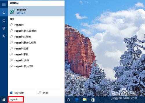 从 Win10 文件资源管理器左侧栏中删除 OneDrive