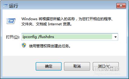 Chrome如何清除DNS缓存?