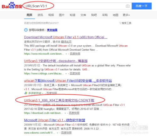 使用URLScan隐藏IIS服务器Server头信息
